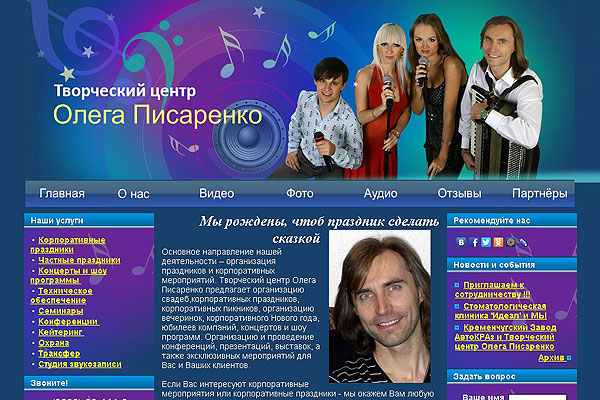 Творческий центр Олега Писаренко