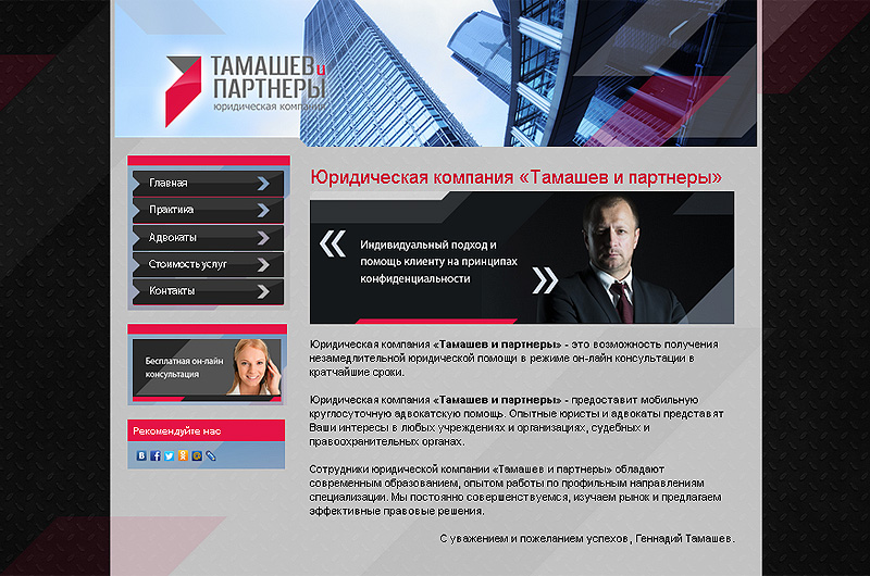 Тамашев и партнёры