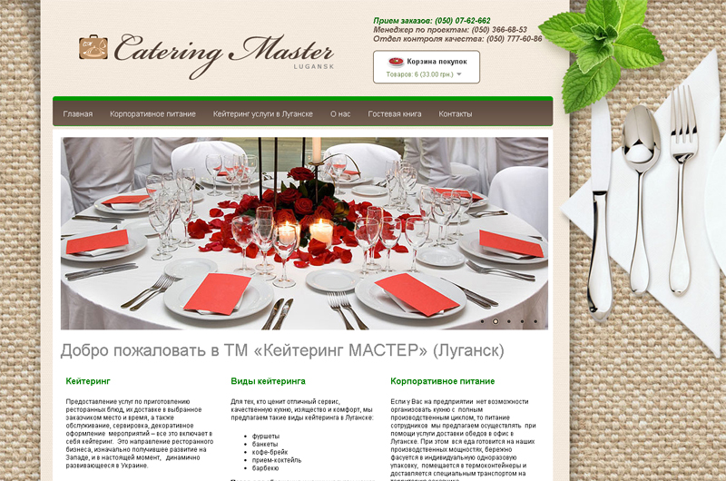 Catering Master