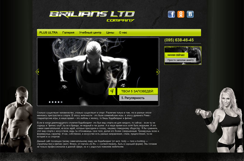 Brillians LTD