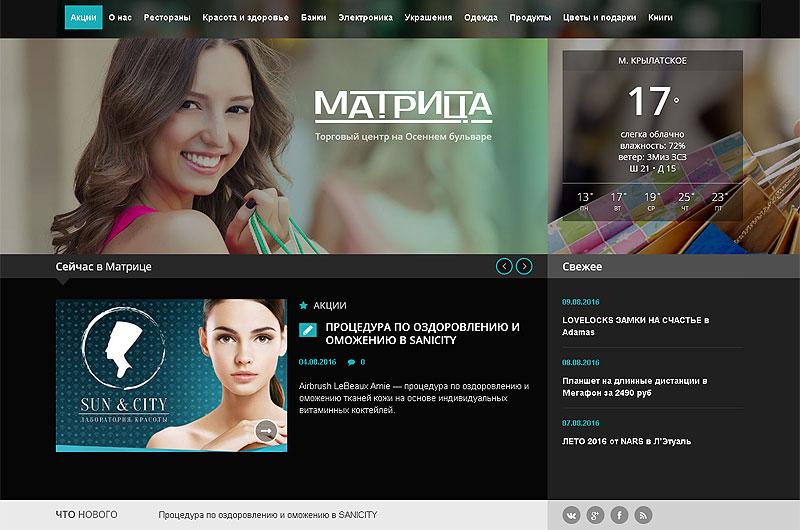 matrix365.ru