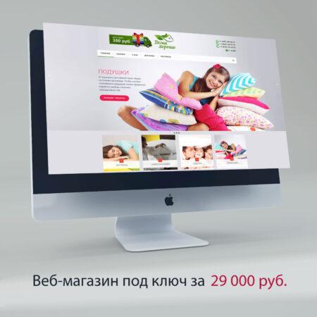 Веб-магазин под ключ недорого