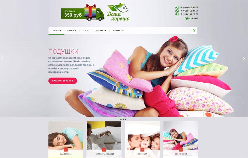 Интернет-магазин ДомаХорошо.рф