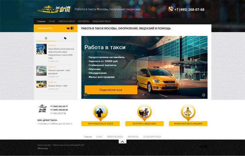 Таксистам.рф