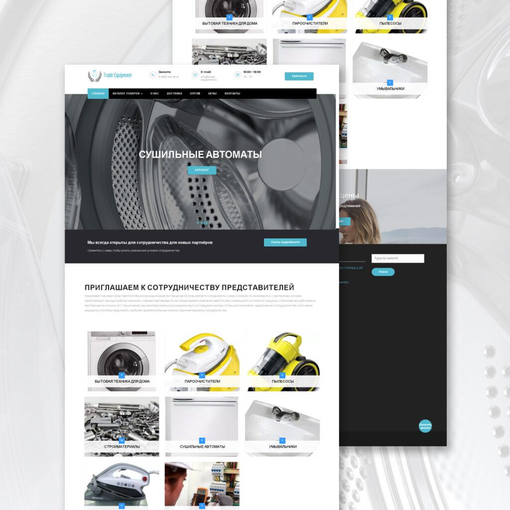 trade-equipment.ru