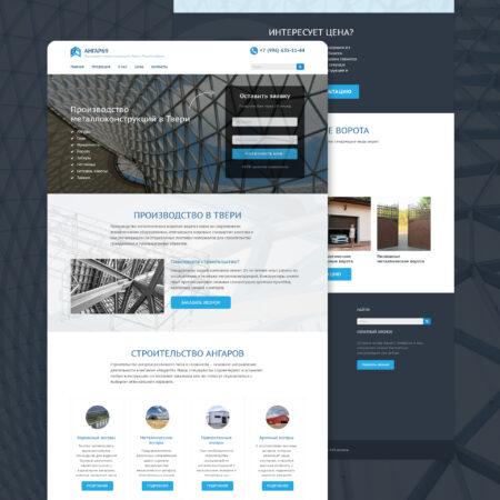 Новый сайт для компании Ангар 69