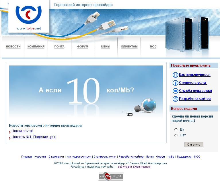 Tolpa.net