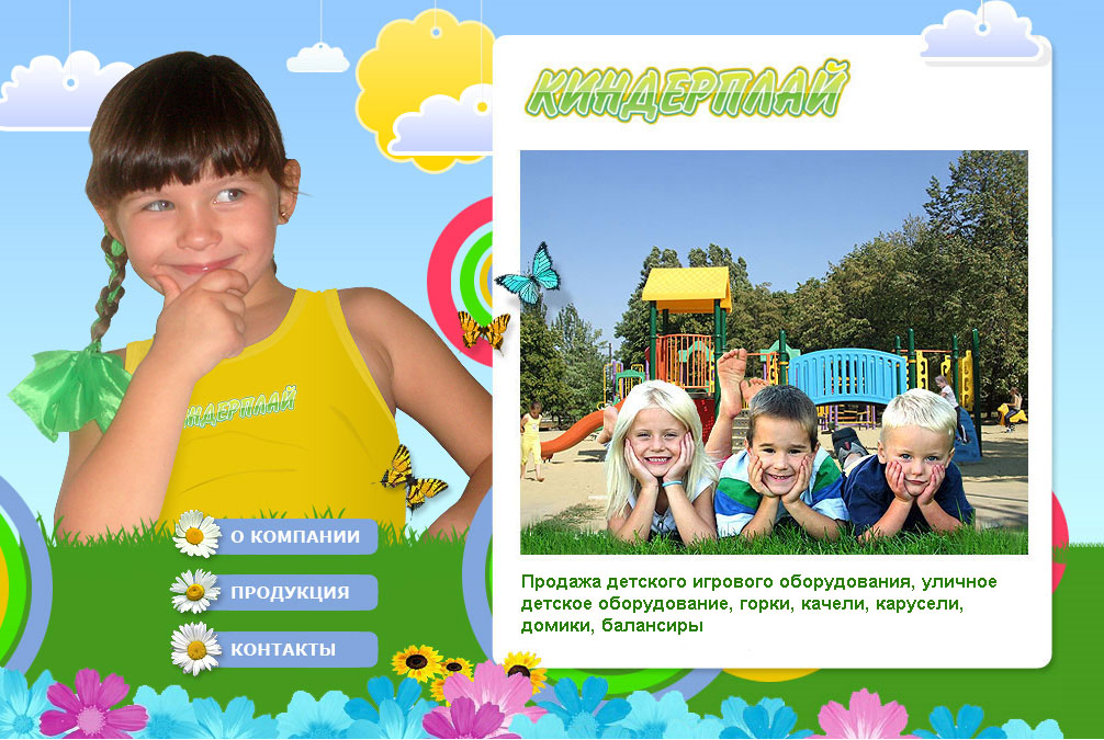 Kinderplay.com.ua