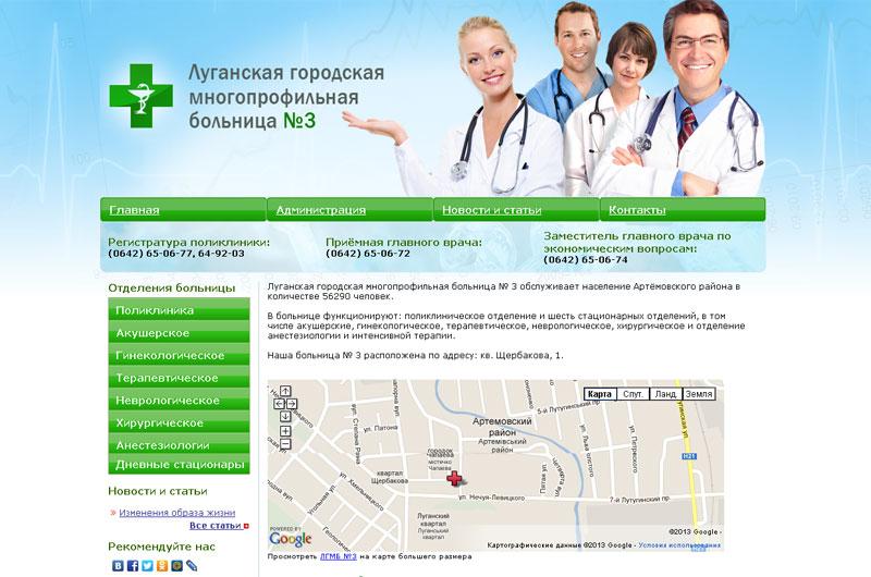 Сайт больницы №3