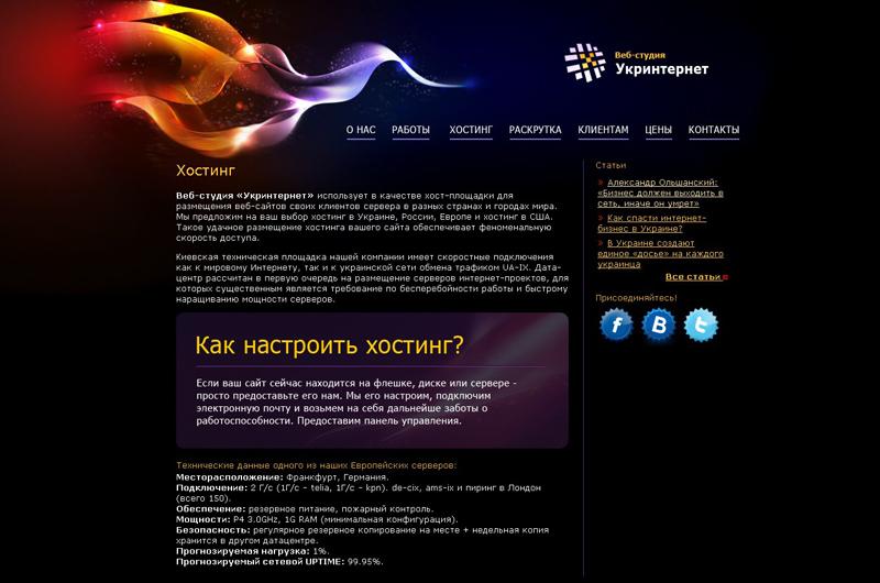Компания Укринтернет