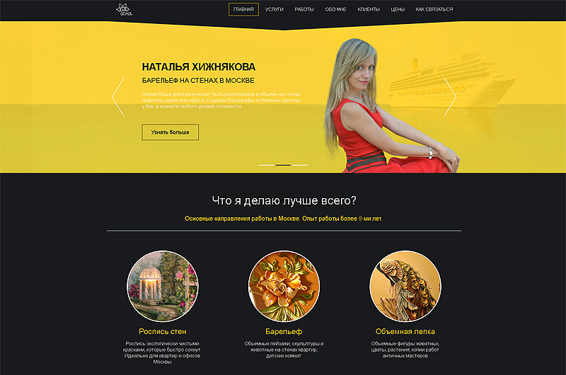 Барельеф Москва