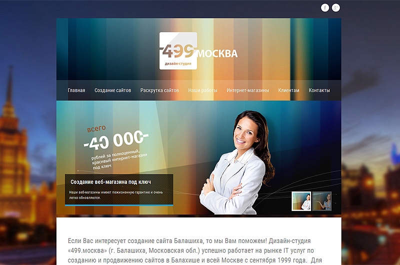 499studio.ru