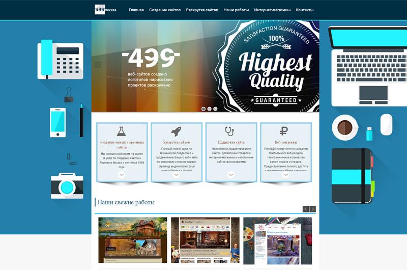 Дизайн-сайта.москва