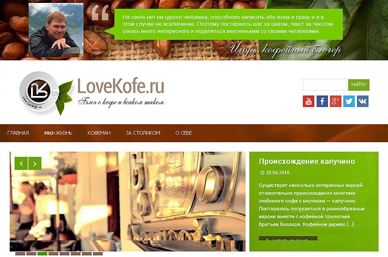 Блог о кофе lovekofe.ru